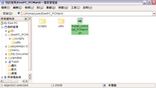 EeePC_PCManX_2