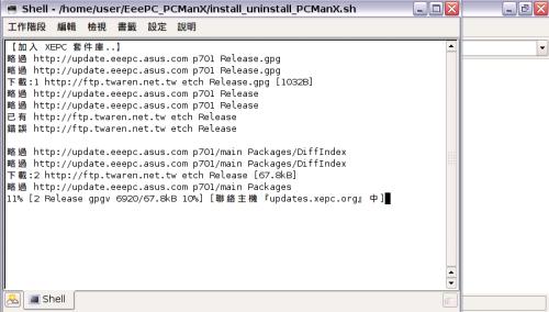 EeePC_PCManX_3